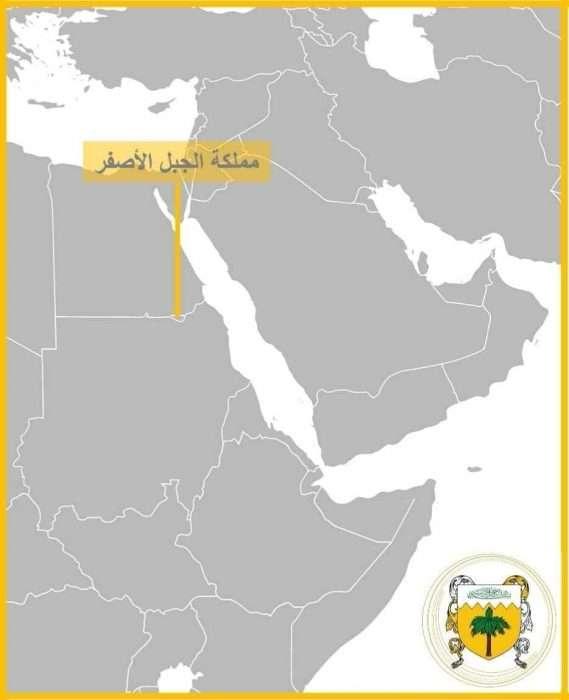 خريطة مملكة الجبل الاصفر ويكيبيديا 1