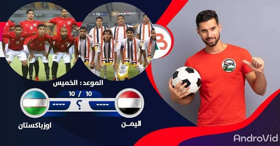 نتيجة موعد مباراة اليمن واوزبكستان 2