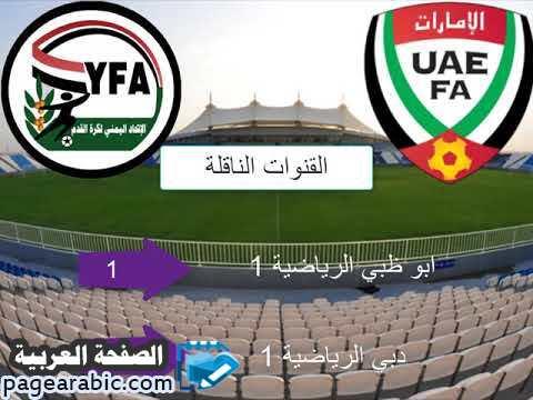 مشاهدة مباراة اليمن والامارات نتيجة اهداف 1