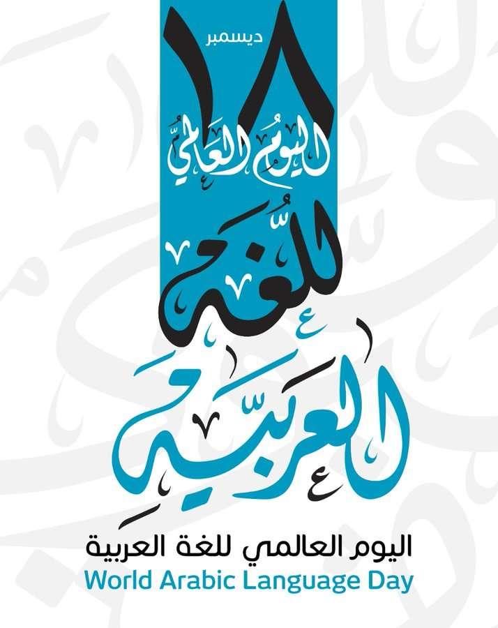 اليوم العالمي للغة العربية 2019 2020 1