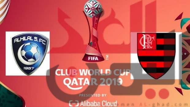موعد مشاهدة مباراة الهلال وفلامنجو في النصف النهائي لكأس العالم 1