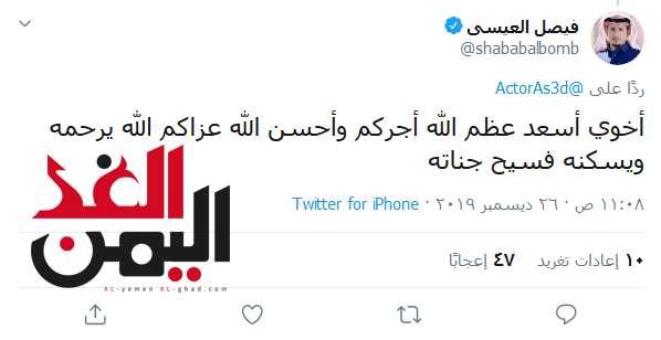عامر العيسى : فيصل العيسى يظهر وينفي خبر وفاته 6