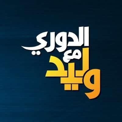 Photo of إيقاف وليد الفراج مطلب المغردون في تويتر