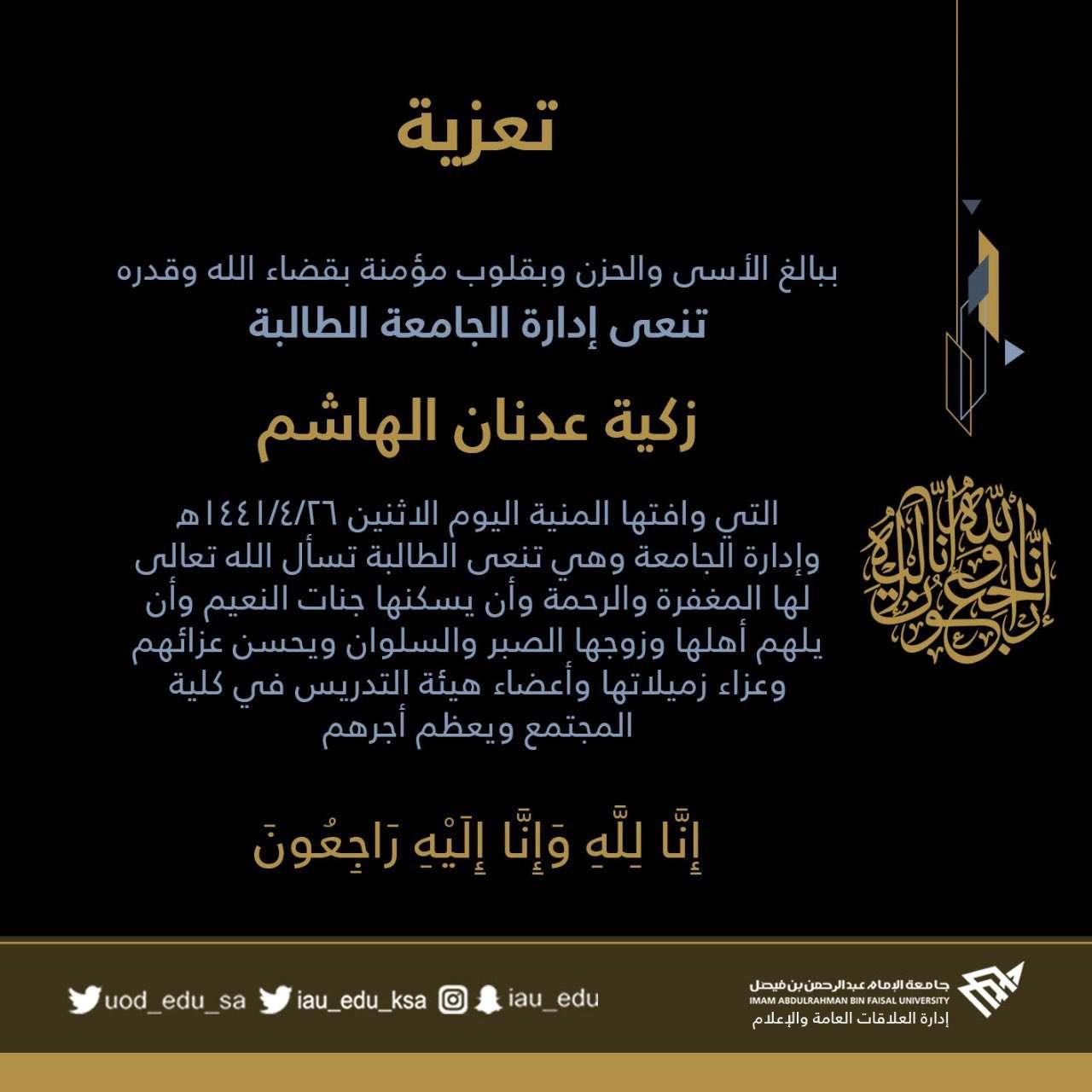 صورة وفاة طالبة في الحرم الجامعي زكية الهاشم
