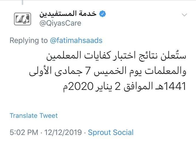 صورة موعد نتائج كفايات المعلمين 1441 في السعودية