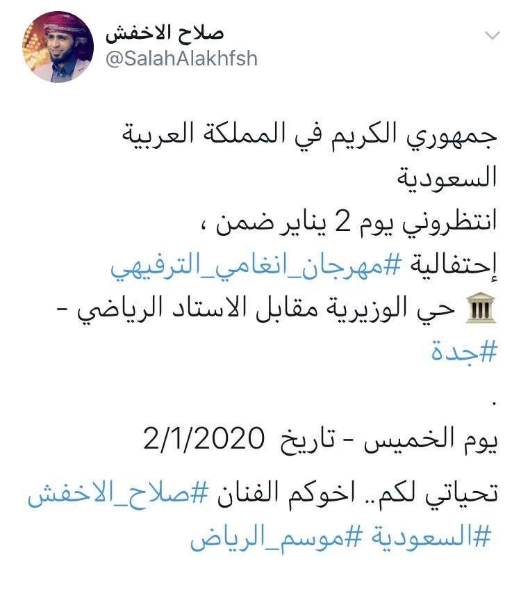 صلاح الأخفش يحذف حسابه في تويتر بعد خبر دعوته إلى السعودية