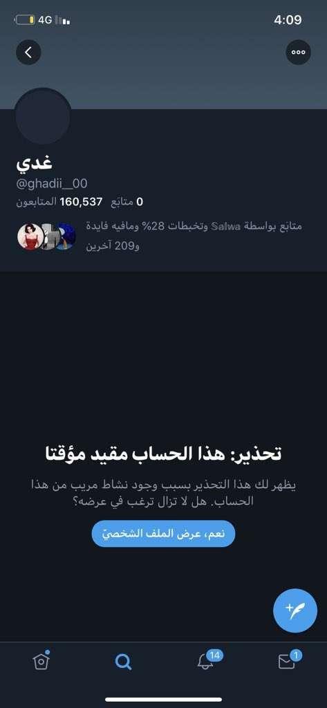 صورة الفقيدة غدي من هي غدي التي تم تعليق حسابها في تويتر