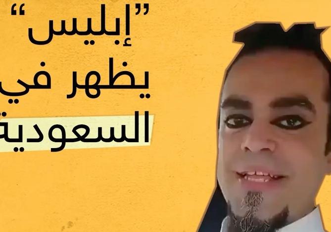 القبض على إبليس في السعودية حقيقة سبب تعرف معنا 1