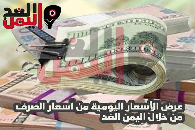 اسعار الصرف اليوم في اليمن