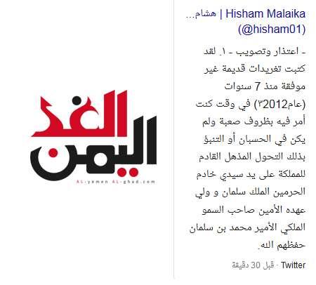 صورة هشام ملائكة يعتذر للشعب السعودي ويوقف حسابه على تويتر