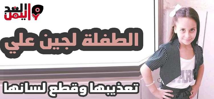خبر العثور على الطفلة لجين محمد مقطوعة اللسان 1