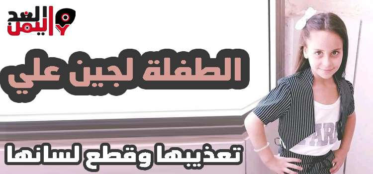 Photo of خبر العثور على الطفلة لجين محمد مقطوعة اللسان