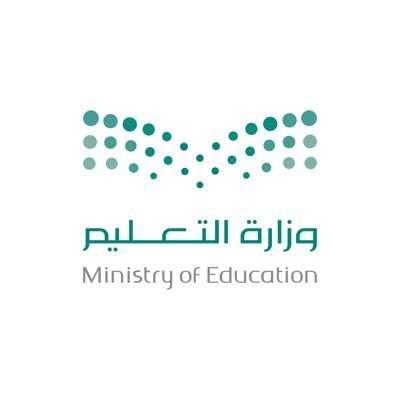 أمر ملكي : تقديم اختبارات الفصل الدراسي الثاني 1441 في السعودية
