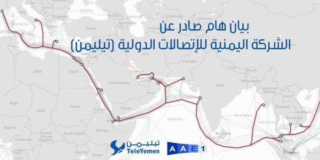 Photo of تيليمن : سبب توقف الإنترنت في اليمن وانقطاع النت