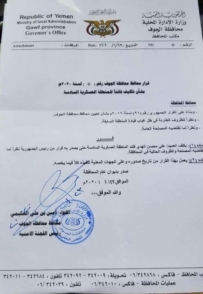 صورة تعيين العميد علي محسن الهدي من قبل أمين العكيمي محافظ الجوف