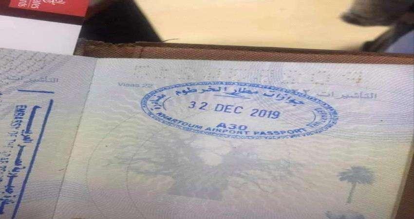 حقيقة ختم مطار الخرطوم 11