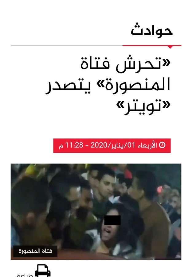 فيديو تحرش فتاة المنصورة ينتهي بالقبض على المتحرشين