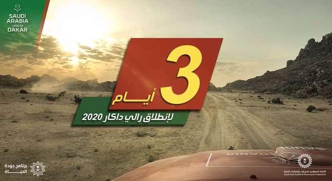 Photo of موعد تدشين رالي داكار جده في السعودية