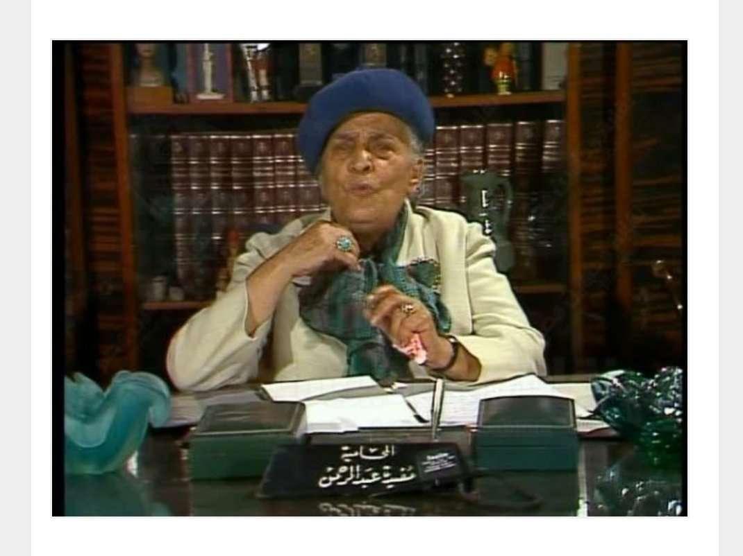 صورة مفيدة عبد الرحمن في الذكرى 106 اليوم 20-1-2020