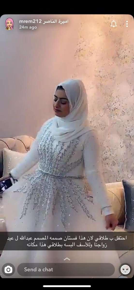 صورة حفل طلاق اميرة الناصر ويكيبيديا