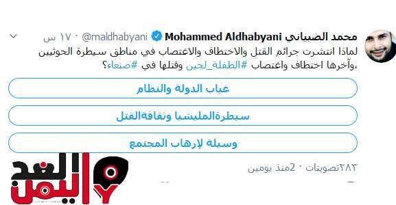 صورة مذيع قناة سهيل ينشر خبر وفاة الطفلة لجين محمد