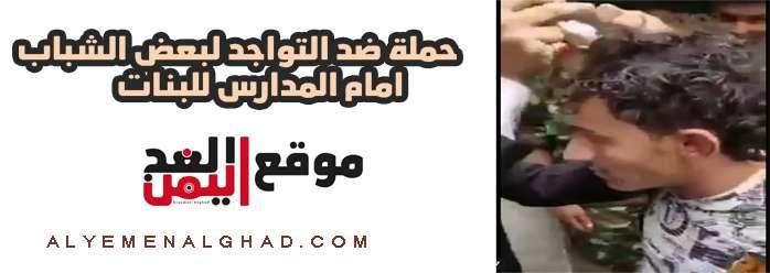 """حملة ضد الشباب امام مدارس البنات """"حلاقة الشعر والتشهير"""""""