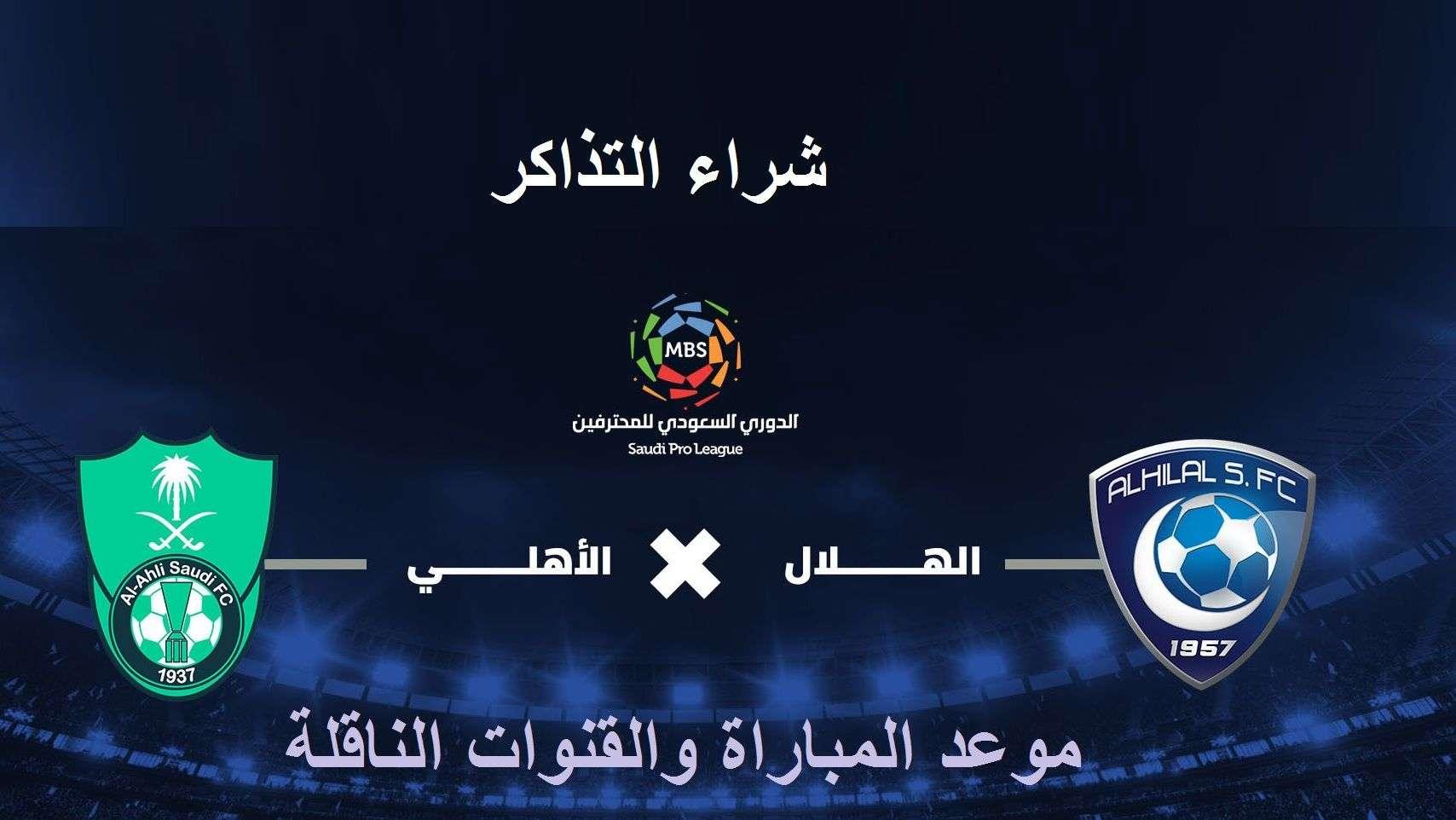 Photo of نتيجة قاسية في مباراة الهلال والأهلي