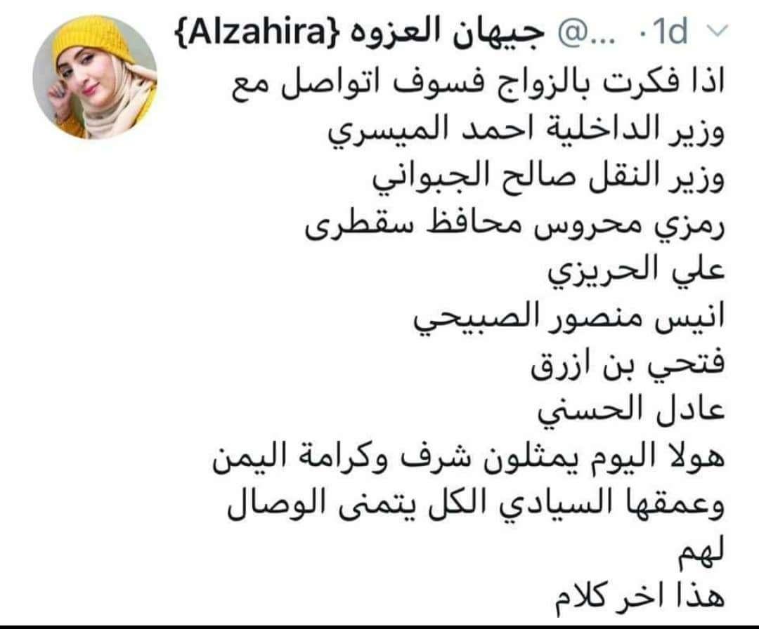 """صورة حقيقة طلب زواج جيهان العزوة من وزير الداخلية الميسير """"سقوط بعض المواقع"""""""