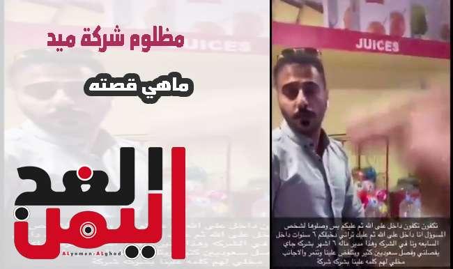 صورة فيديو مظلوم شركة ميد يبكي بسبب المدير المعين لديهم