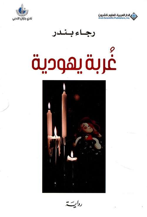 صورة كتاب رواية غربة يهودية لـ الشابة رجاء بندر من هي