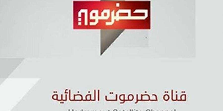 تردد قناة حضرموت الحكومية على النايل سات 1