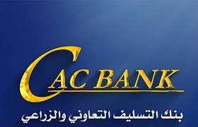 "Photo of بيع جزء من اصول كاك بنك ""حقيقة الخبر"""