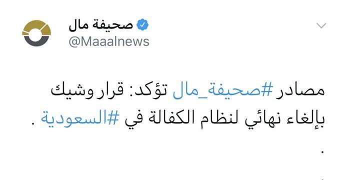 صورة حقيقة إلغاء نظام الكفيل في السعودية لليمنيين وغيرهم