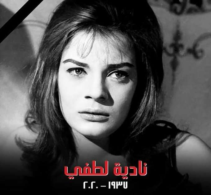 Photo of جنازة ناديه لطفي بعد إعلان عن وفاتها اليوم