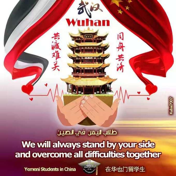 صورة مناشدة إجلاء اليمنيين من ووهان الصينية بسبب فيروس كورونا