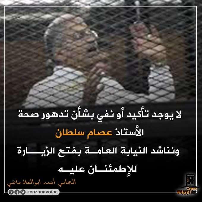 صورة حقيفة وفاة عصام سلطان في سجن مصر