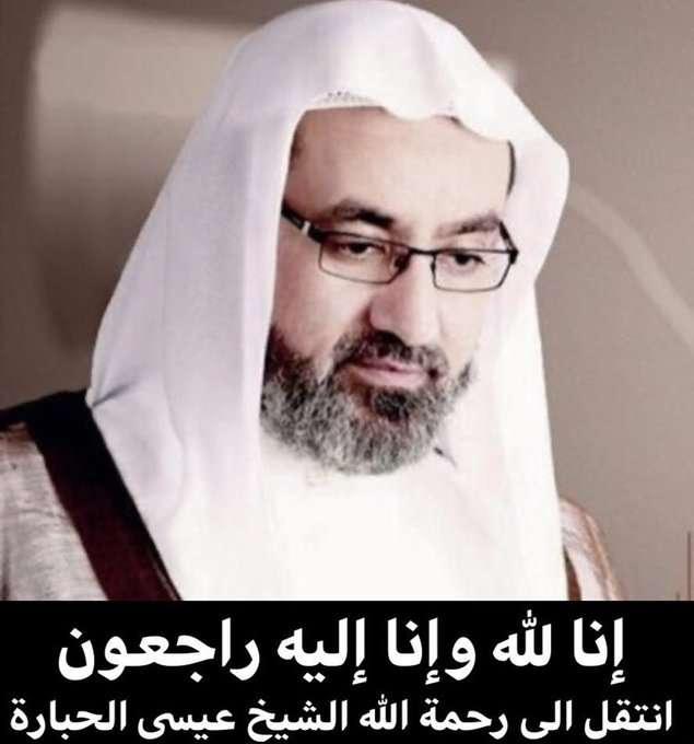 صورة وفاة الشيخ عيسى الحبارة بسبب مرض عانا منه