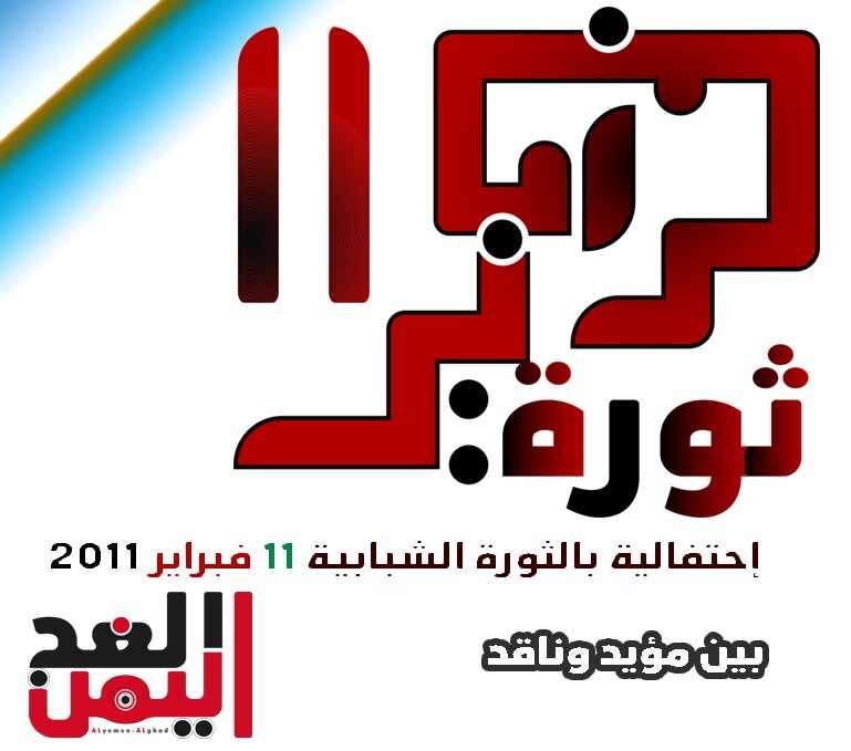 بالصور : ثورة 11 فبراير 2011 بين مؤيد وناقد 1