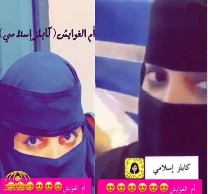 """فيديو أم الغوايش """"كبلز إسلامي"""" من هي 1"""