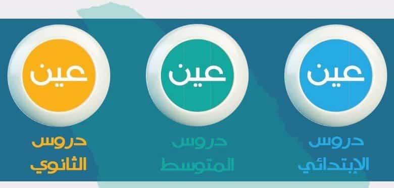 تردد قناة عين دروس الطلاب والطالبات في السعودية ابتدائي متوسط ثانوي بعد تعليق الدراسة 1