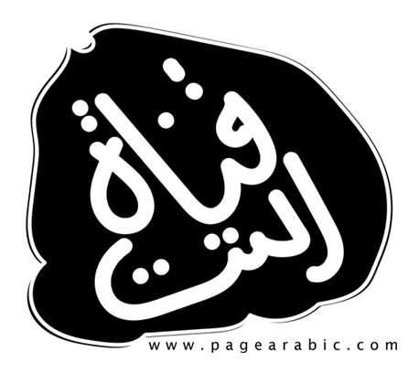 صورة تردد قناة التت الجديد قناة الفرح تردد قنوات الرقص 2020 الشرقي