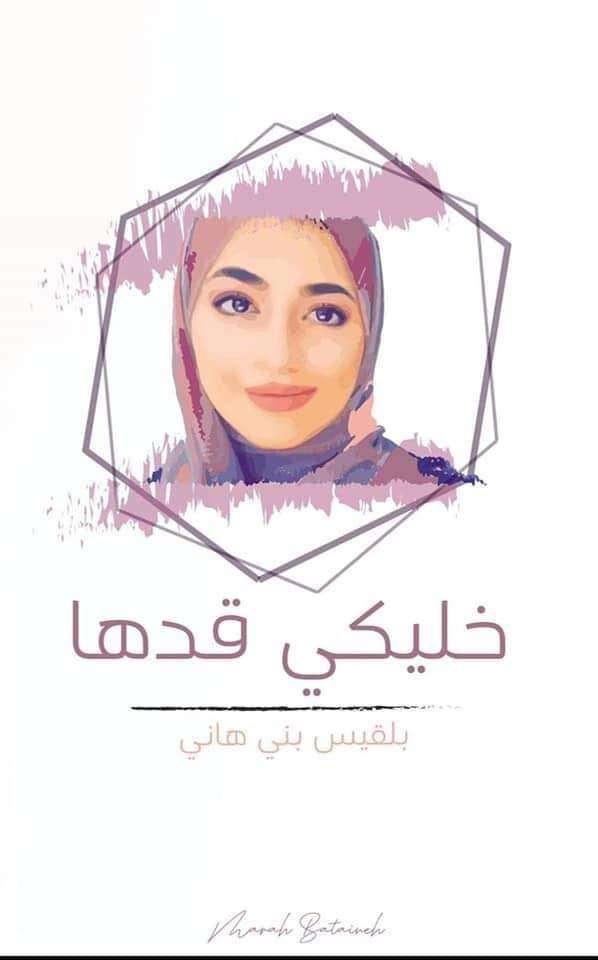 Photo of قصة بلقيس بني هاني الخوف من وفاة فتاة الأردن بلقيس