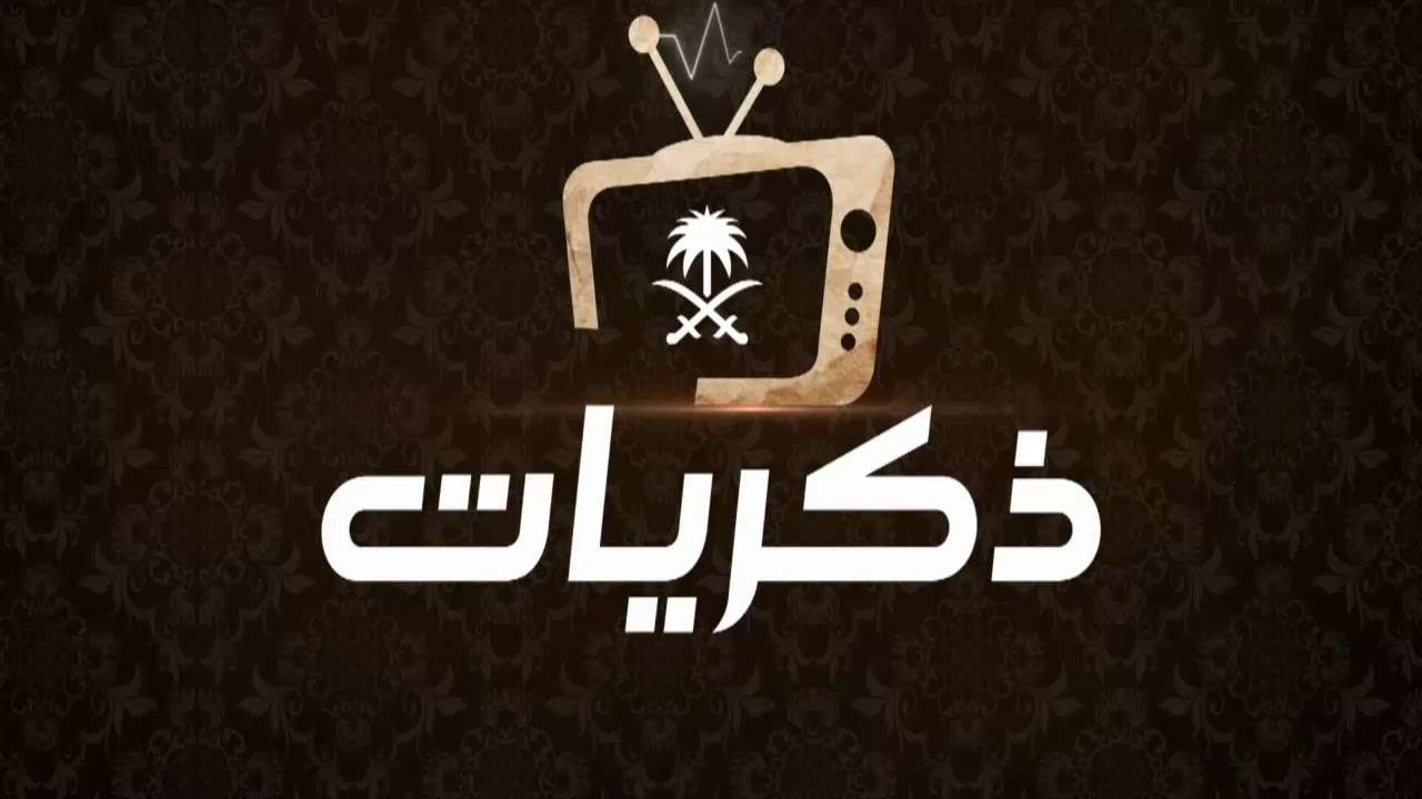 Photo of مشاهدة تردد قناة ذكريات السعودية 2020
