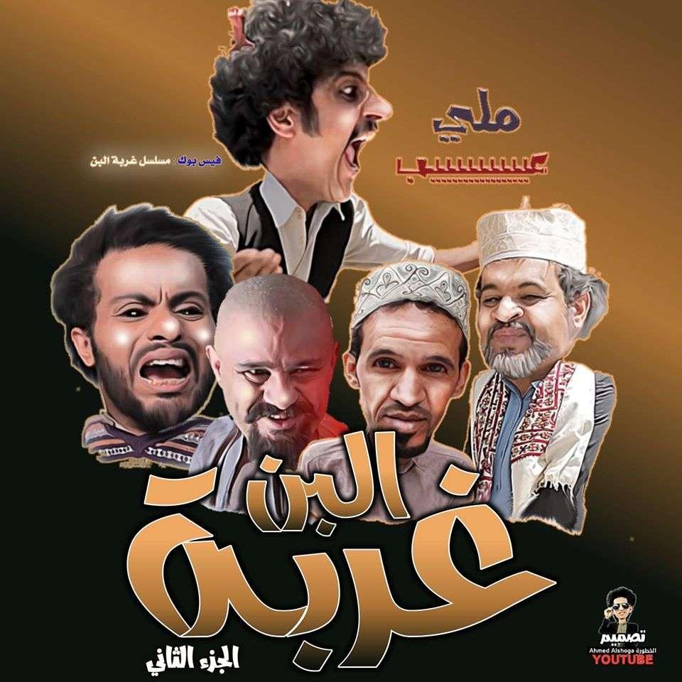 Photo of مسلسل غربة البن الجزء الثاني الحلقة 1 الاولى