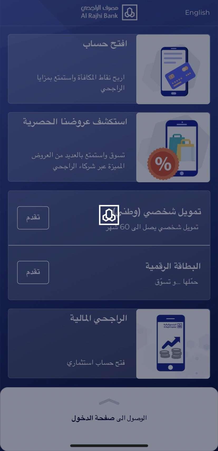 Photo of تحميل تطبيق الراجحي الجديد 2020 – 2021