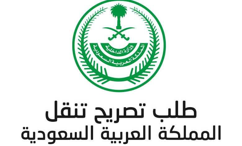 صورة تطبيق رابط تصريح تنقل خروج في السعودية 2020