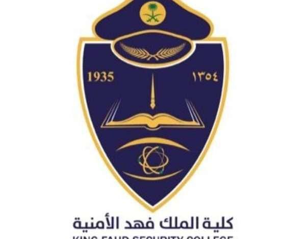 تقديم كلية الملك فهد الأمنية لخريجي الثانوية العامة