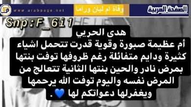 Photo of سبب وفاة هدى الحربي وفاة ام ليان وراما الدخيل ويكيبيديا