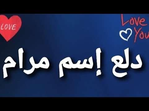 صورة معنى اسم مرام دلع زخرفة اسماء بنات 2021