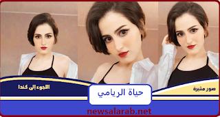 صور حياة الريامي من هي انستقرام عمرها جنسيتها حسابها تويتر فيس بوك 4